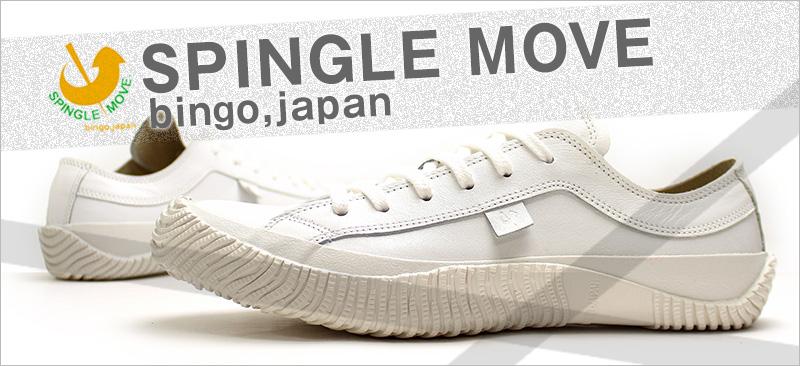SPINGLE MOVE / スピングルムーブ